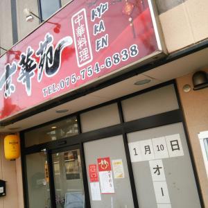 【山ノ内】嵐電沿線沿いの中国人が作る中華のお店で麻婆豆腐を楽しむ☆