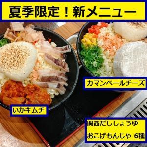 PR【河原町】お好み焼きだけじゃなく、もんじゃも◎!関西風もんじゃを食す☆お好み焼はここやねん