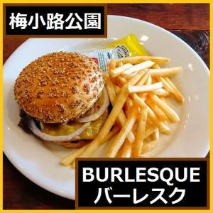 【梅小路公園】ハンバーガーショップで食べるクラシックなチーズバーガー☆BURLESQUE