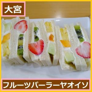 【四条大宮】京都のフルーツサンドの雄!果物店が営むカフェで至福の時間♪フルーツパーラーヤオイソ
