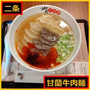 【二条城前】三条会商店街で本場中国の味を堪能?!甘蘭牛肉麺 京都三条店