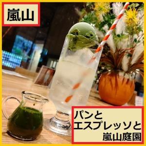 【嵐山】雰囲気抜群の町家カフェで映えるドリンクと癒しの時間♪パンとエスプレッソと嵐山庭園