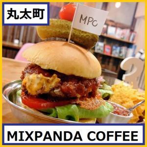 【丸太町】知る人ぞ知る夜限定のハンバーガーはパンダも行列する至福の味?!☆ミックスパンダコーヒー