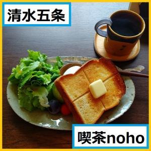 【清水五条】モーニングから楽しめる喫茶店でサイフォンコーヒーとトーストを☆喫茶noho