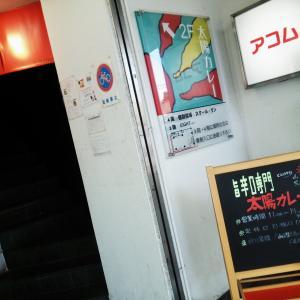 【西院】☆いつも満員、売り切れ必至の人気カレー店☆太陽カレー☆