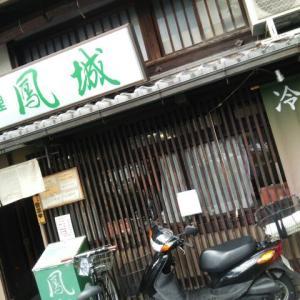 【烏丸御池】♪中華料理店の担々麺はラーメン屋のモノと違う美味しさ♪中国料理 鳳城♪