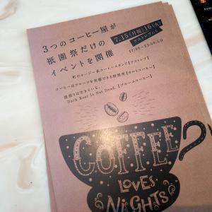 【祇園祭】☆京都の人気カフェ3店舗合同で15,16日限定で珈琲好きのためのイベント開催☆