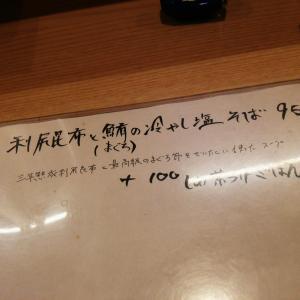【山ノ内】☆限定も美味しい京都の人気ラーメン店☆麺処 鶏谷☆