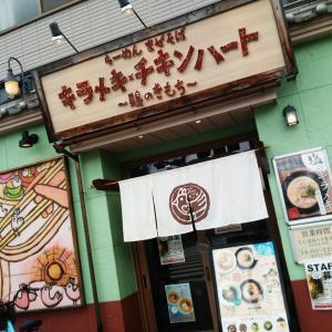 【山ノ内】♪あの人気ラーメン店が監修の担々麺は濃厚な一杯♪キラメキチキンハート♪