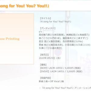 発売日は2020年3月25日!ラブライブ!μ's PV付きニューシングル『A song for You! You? You!!』店舗特典など続報が一気に発表で待ちきれない!!!!!!!!!