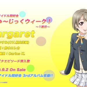 【ニジガクみゅ〜じっくウィーク!】1週目は中須かすみちゃんのMargaretが公開!歌詞がヤヴァイ!