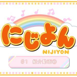 配信開始!ニジガクの4コマコミックムービー「にじよん シーズン3」!やっぱり可愛かった!