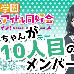 ラブライブ!ニジガクに三船栞子ちゃんが10人目の正式メンバーとして加入!!UR可愛い♪虹ヶ咲の個性が更に強化!