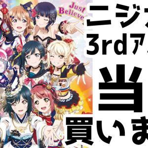 ラブライブ!ニジガク 3rdアルバム情報公開!栞子ちゃんのソロにTOKIMEKI Runners17章Ver.、全員曲はJust Believe!!!