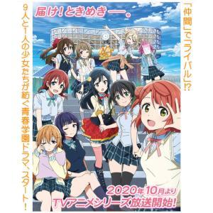 TVアニメ10月放送開始!ラブライブ!虹ヶ咲学園スクールアイドル同好会!CDは怒涛のリリースでニジガクから目が離せない♪