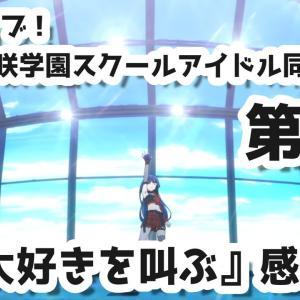 TVアニメ ラブライブ!虹ヶ咲学園スクールアイドル同好会 第3話『大好きを叫ぶ』 感想!なんて爽やかな作品なんだぁぁ!