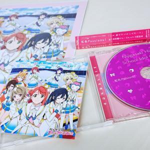 ラブライブ!虹ヶ咲TVアニメOPの『虹色Passions!』購入♪爽快な心地よさが半端ない!!カップリングもかなりオススメ!
