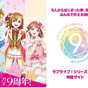 ラブライブ!フェス開催決定!μ's~虹ヶ咲が出演!シリーズ9周年は凄まじ過ぎる!!
