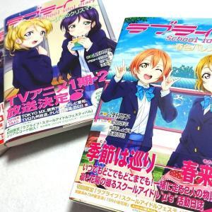 それはSidの奇跡!ラブライブ!School idol diary 春色バレンタイン を購入!!!