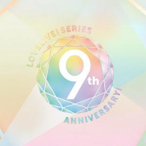 ラブライブ!シリーズ9周年おめでとうございます!!!!!!!!!