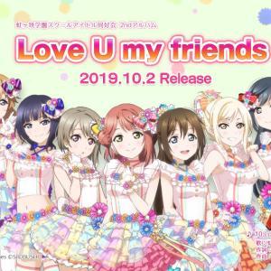 虹ヶ咲学園スクールアイドル同好会 2ndアルバム【Love U my friends】の視聴動画で期待度高まる!