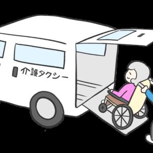 介護タクシーって...
