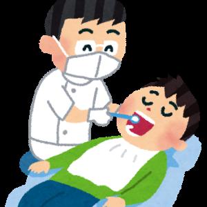 歯科医院に行って来ます