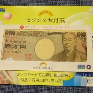セゾンのお年玉~現金1万円当選 Sep.'20