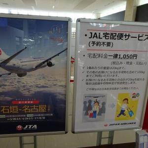 JAL国内線 手ぶらでおでかけサービス/石垣空港から自宅まで1,050円で手荷物宅配 Jun.'21