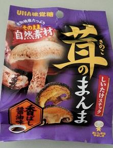 2016/6/8に食べたものと椎茸のお菓子