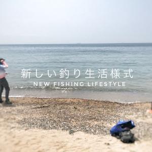 起草【釣り人版】新しい生活様式