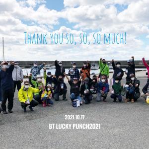たくさんのご参加ありがとうございました!btラッキーパンチ👊2021最終結果のご報告