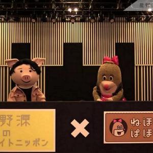 4月23日(金)のお食事+山彦とねほりんはほりん~な話~♪