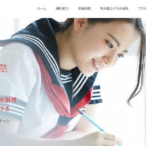 帝塚山理数塾のホームページが完成しました!