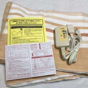 洗える 電気かけしき毛布シリーズ 【JBK551】