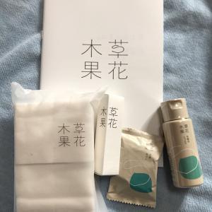草花木果 大人のニキビライン3品トライアルセット