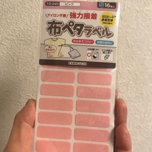 KAWAGUCHI 布ペタラベル