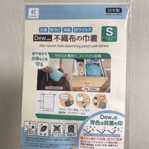 KAWAGUCHI  KOKO+ Dew (R) 使用 不織布の巾着 S