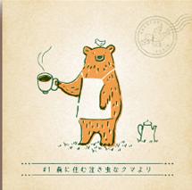リアル脱出ゲーム・謎解き88『月刊謎解き郵便 ある友人からの手紙(1)「森に住む泣き虫なクマより」』