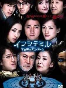 『インシテミル 7日間のデス・ゲーム (2010)』★My Movies& Drama Collections 2020(83)