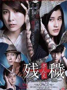 『残穢 -住んではいけない部屋- (2016)』★My Movies& Drama Collections 2020(96)★