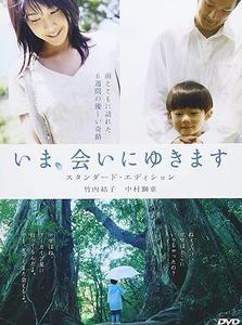 『いま、会いにゆきます (2003)』★My Movies& Drama Collections 2020(133)