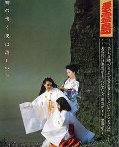 『悪霊島 (1981)』★My Movies& Drama Collections 2020(131)