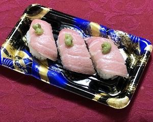 昨日の夕食:寿司『大トロ』