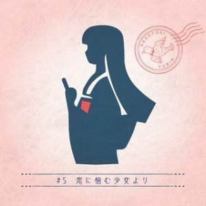 リアル脱出ゲーム・謎解き106『月刊謎解き郵便 ある友人からの手紙(5)「恋に悩む少女より』