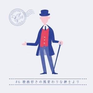 リアル脱出ゲーム・謎解き107『月刊謎解き郵便 ある友人からの手紙(6)「映画好きの風変りな紳士より」』