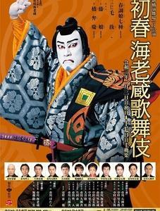 HULUでライブ歌舞伎観賞『初春 海老蔵 歌舞伎』千穐楽