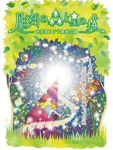 リアル脱出ゲーム・謎解き118『彫刻の森と星の塔 ~ 芸術家ステラ最後の謎(持ち帰りバーチャル謎)』