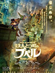 2021年の映画感想(1)★『えんとつ町のプペル (2020)』