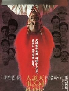 『天河伝説殺人事件 (1991)』★Movies & TV series 2021(43)★